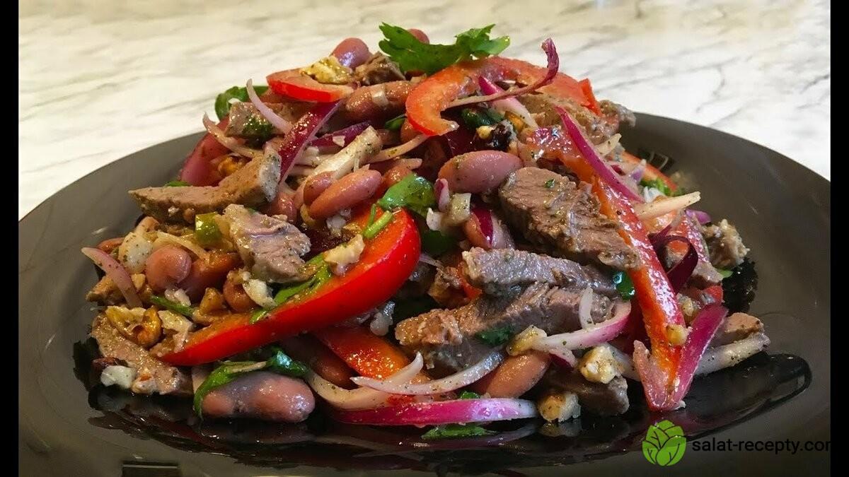 салат тбилиси с красной фасолью и говядиной рецепт